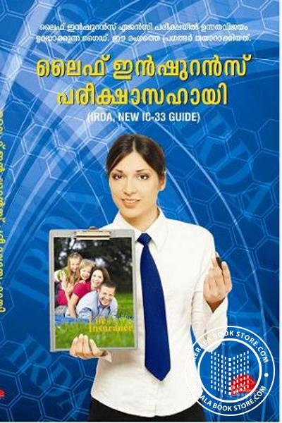 Cover Image of Book Life Insurance Pareeksha Sahaayi