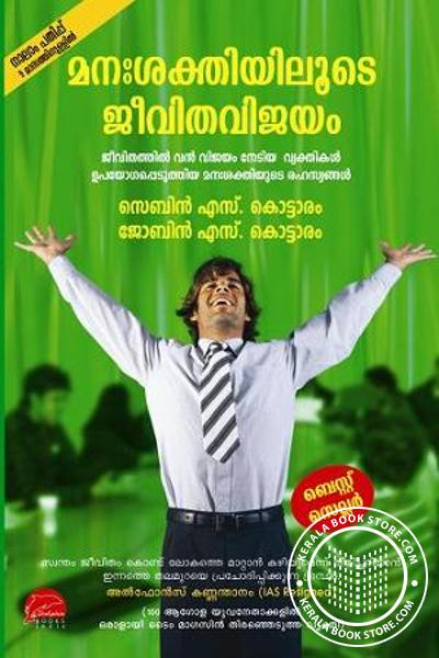 Cover Image of Book Manasakthiyiloode Jeevitha Vijayam