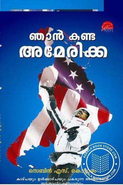 Cover Image of Book ഞാന് കണ്ട അമേരിക്ക