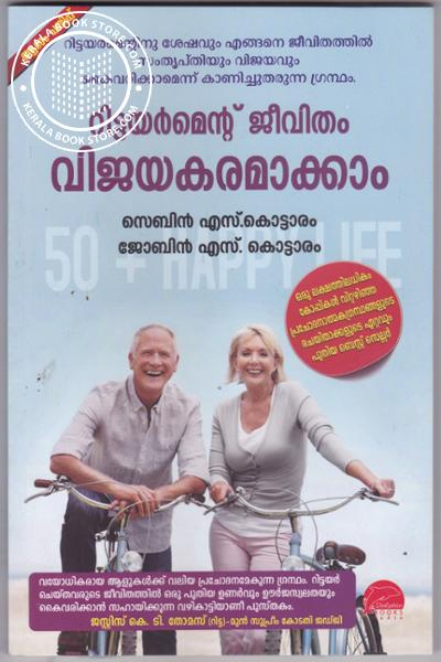 Cover Image of Book Retirement Jeevitham Vijayakaramakkam