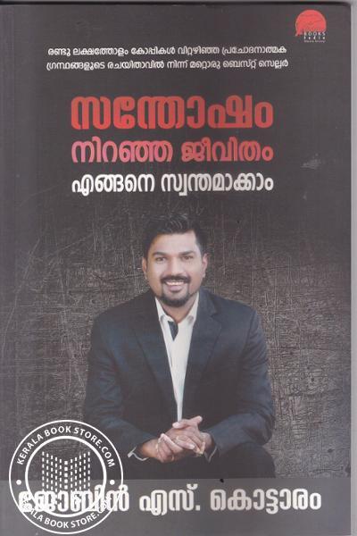 Cover Image of Book Santhosham Niranja Jeevitham Engine Swanthamakkam