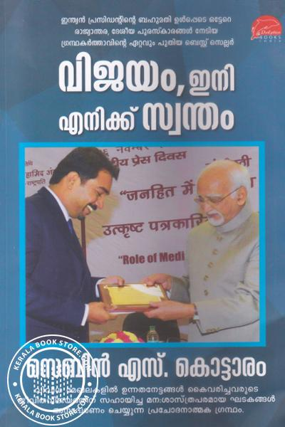 Cover Image of Book Vijayam Eni Enikku Swantham