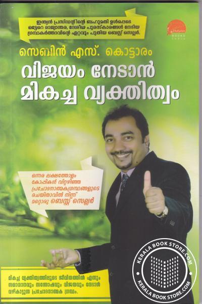 Cover Image of Book Vijayam Nedan Mikacha Vykthithwam