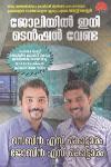 Thumbnail image of Book Joliyil Eni Tention Venda