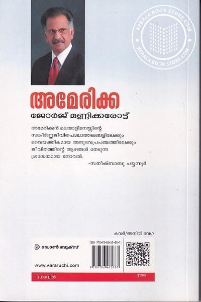 back image of അമേരിക്ക