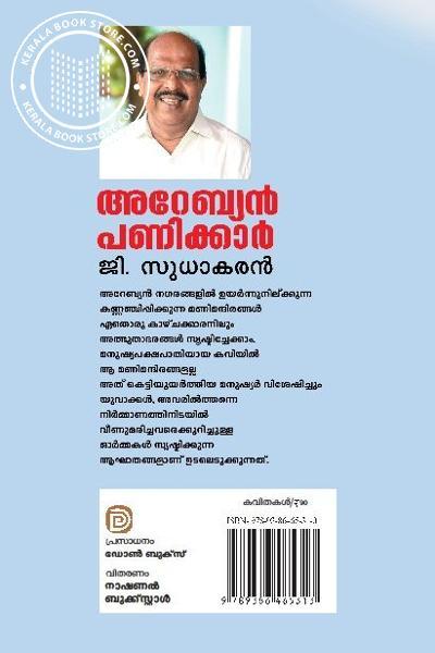 back image of അറേബ്യന് പണിക്കാര്