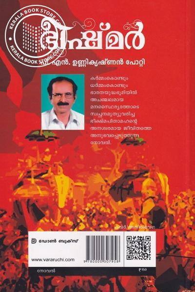 back image of ഭീഷ്മര്