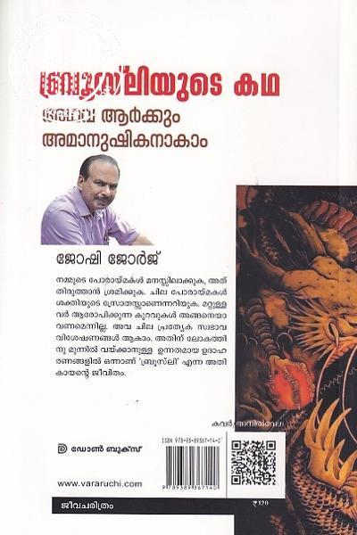 back image of ബ്രൂസ് ലിയുടെ കഥ അഥവ ആര്ക്കും അമാനുഷികനാകാം