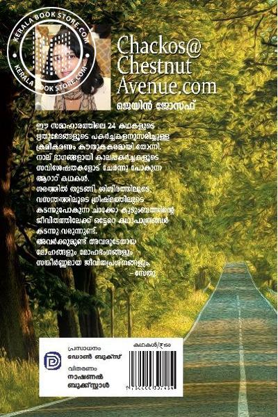 back image of ചാക്കോസ് ചെസ്നട്ട് എവന്യു കോം