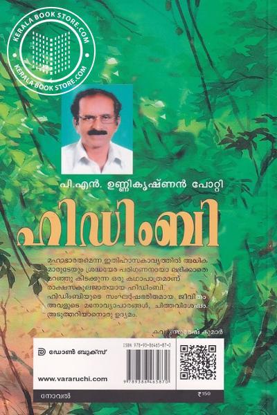 back image of ഹിഡിംബി