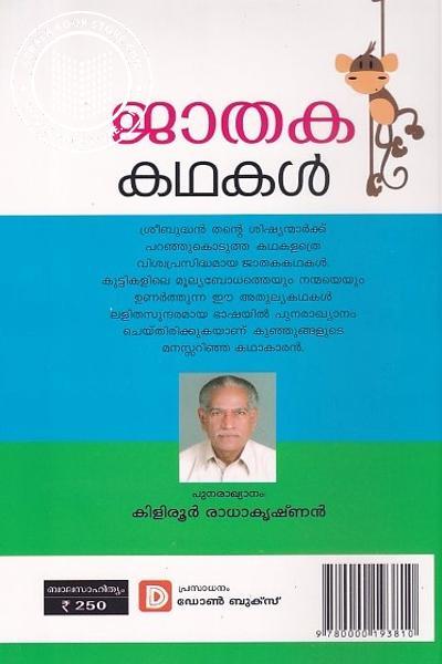 back image of ജാതക കഥകള്