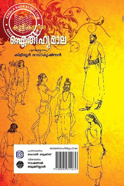 back image of Kuttykalute Ithighyamala