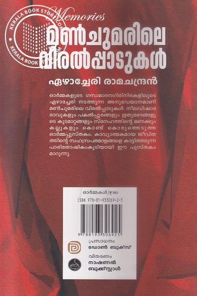 back image of Manchumarile Viralppadukal