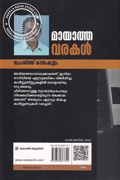 back image of മായാത്ത വരകള്