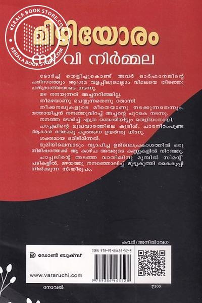 back image of മിഴിയോരം