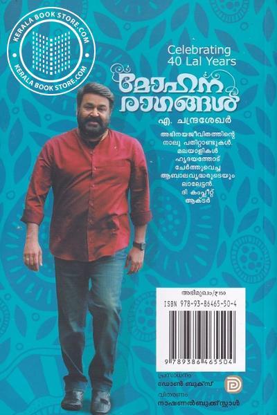back image of മോഹന രാഗങ്ങള്
