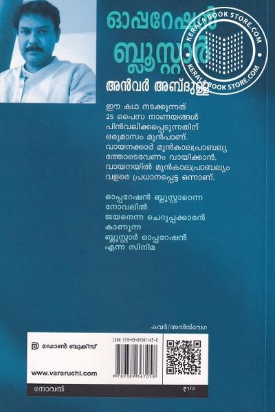 back image of ഓപ്പറേഷന് ബ്ലൂസ്റ്റാര്