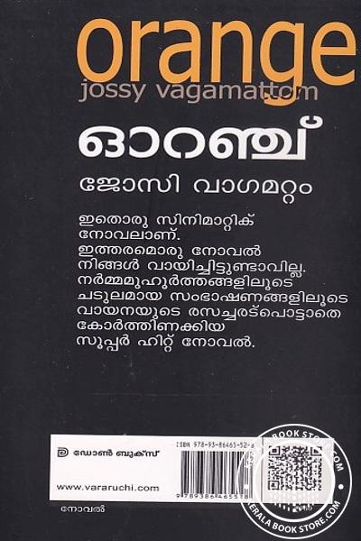 back image of ഓറഞ്ച്