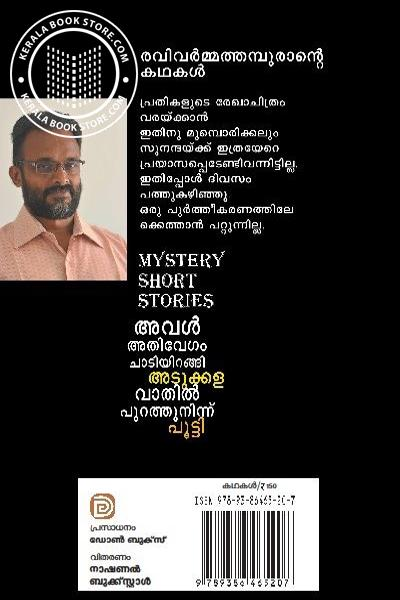 back image of Aval Athivegam Chadiyirangi Adukkala Vathil Purathuninnu Pootti