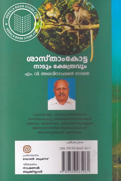 back image of Sasthamkotta Nadum Kshetravum