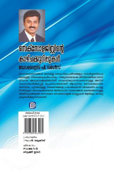back image of Sexologysttinde Kazhchapadukal