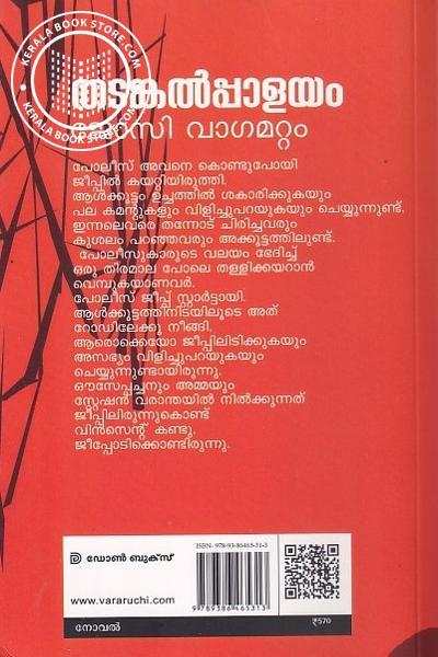 back image of തടങ്കൽപ്പാളയം