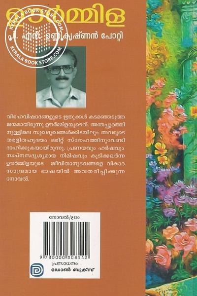 back image of ഊര്മ്മിള