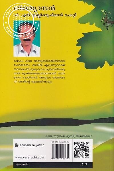 back image of വേദവ്യാസന്