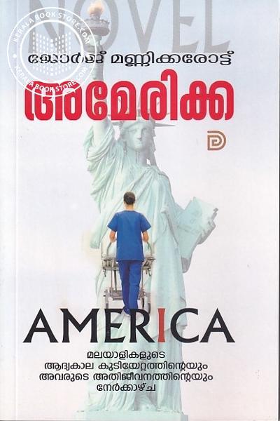 Cover Image of Book അമേരിക്ക -ജോര്ജ്ജ് മണ്ണിക്കരേട്ട്