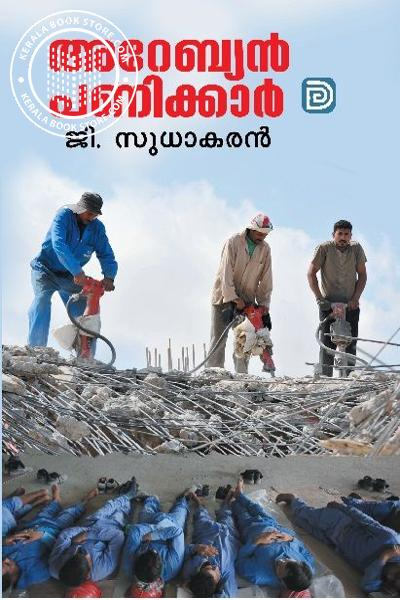 Cover Image of Book അറേബ്യന് പണിക്കാര്