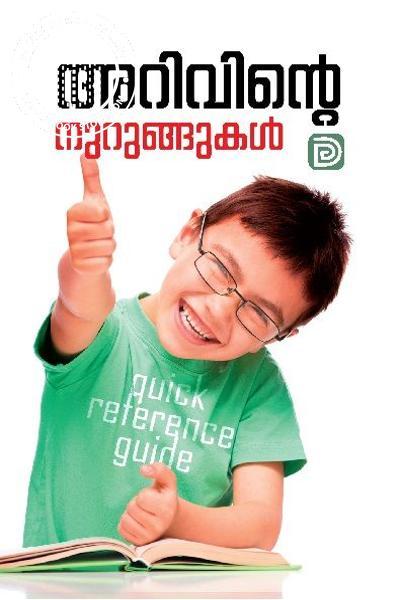 Cover Image of Book Arivinte Nurugukal
