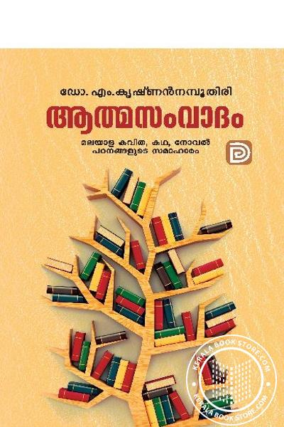 Cover Image of Book Athmasamvadham