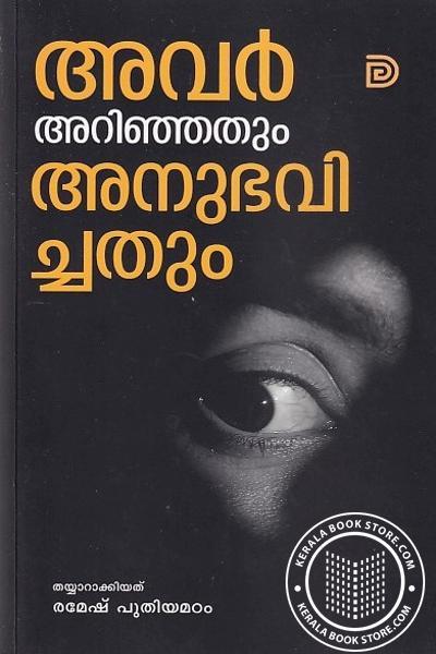 Cover Image of Book അവര് അറിഞ്ഞതു അനുഭവിച്ചതും