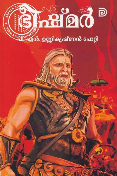 Cover Image of Book ഭീഷ്മര്