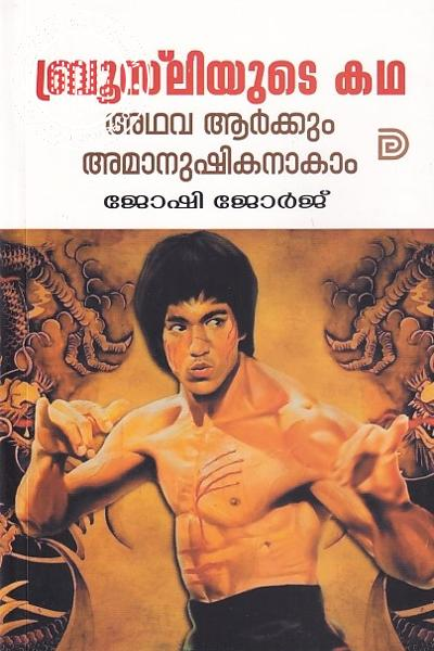 Cover Image of Book ബ്രൂസ് ലിയുടെ കഥ അഥവ ആര്ക്കും അമാനുഷികനാകാം