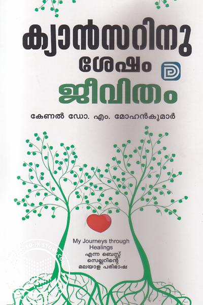 Image of Book Cancerinu Shesham Jeevitham