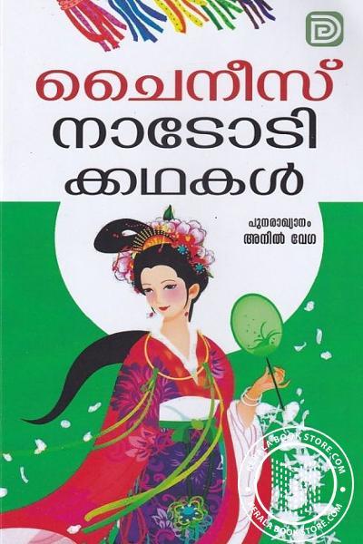 Cover Image of Book ചൈനീസ് നാടോടിക്കഥകള്