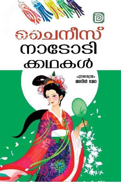 Cover Image of Book Chinnes Nadodikkathakal
