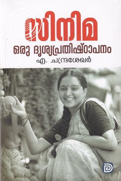 Cover Image of Book സിനിമ ഒരു ദൃശ്യപ്രതിഷ്ഠാപനം