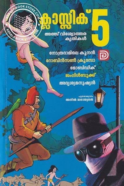 Cover Image of Book ക്ലാസ്സിക് 5 -അഞ്ച് വിശ്വോത്തര കൃതികള്