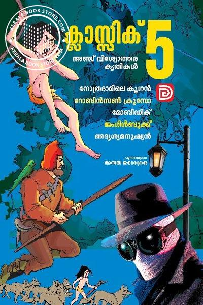 Cover Image of Book Classic 5