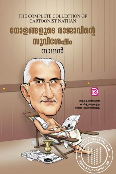 Cover Image of Book Golagalute Rajavinte Suvishesham