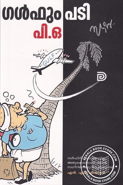 Cover Image of Book ഗള്ഫും പടി പി ഒ