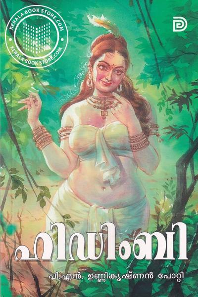 Cover Image of Book ഹിഡിംബി