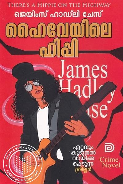 Cover Image of Book ഹൈവേയിലെ ഹിപ്പി