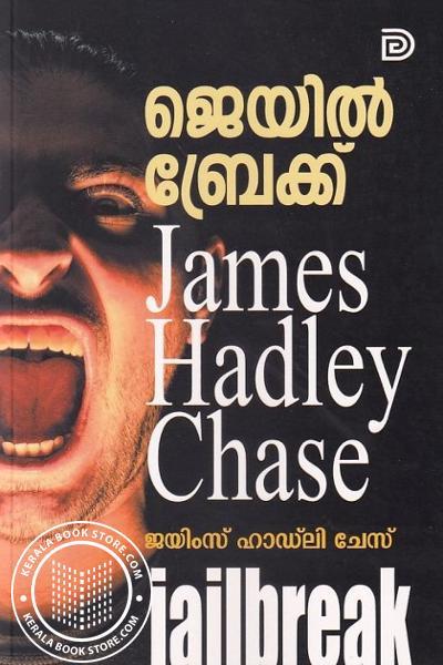 Cover Image of Book ജെയില് ബ്രേക്ക്