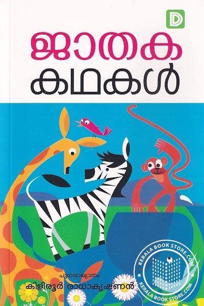 Cover Image of Book ജാതക കഥകള്