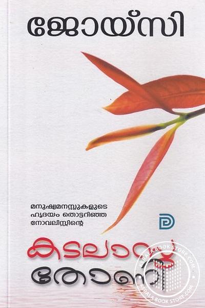 Cover Image of Book കടലാസു തോണി