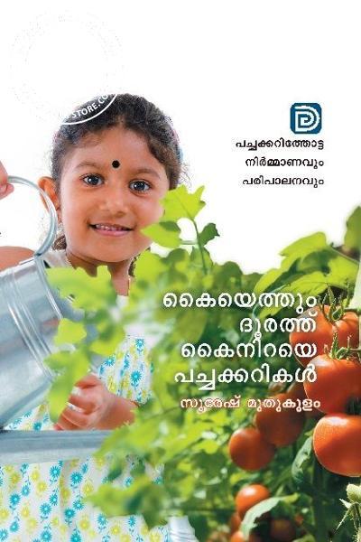 Cover Image of Book kaiyethum Dhoorath Kainiraye Pachakkarikal