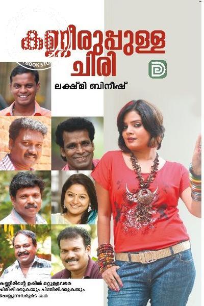 Cover Image of Book Kanniruppulla Chiri